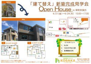 【告知】オープンハウス in 栄町安食台 4月21日(金)~